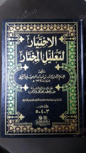 al ihtiyar li ta lil al muhtar arapca 3 4 5 ciltler imam el mevdud mevsili nadir kitap
